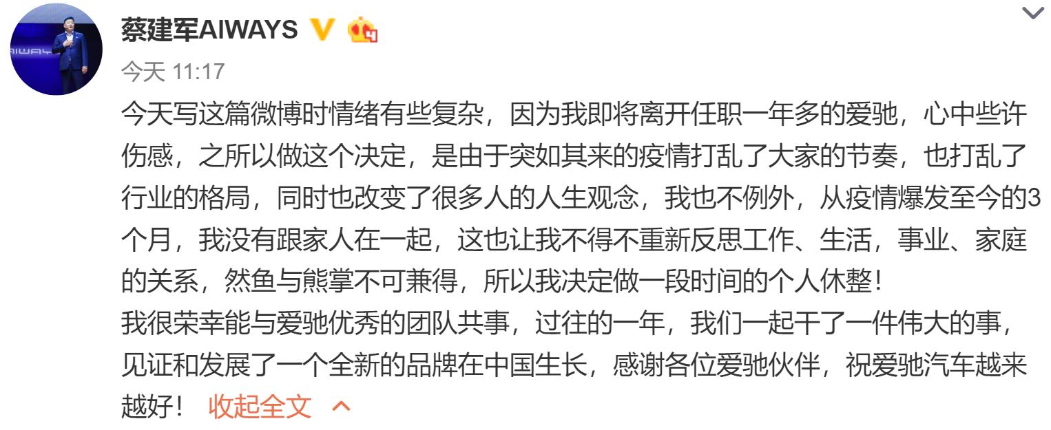 加盟一年半即离职 爱驰执行副总裁蔡建军表示个人原因
