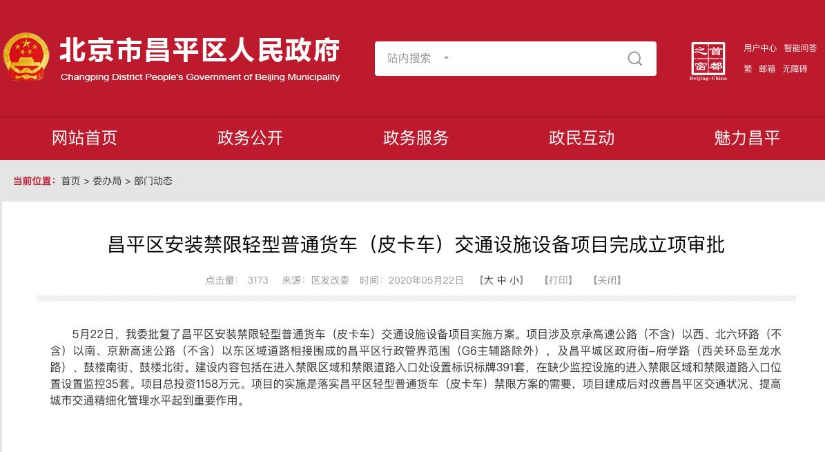 落实昌平区皮卡禁限方案 批复相关设备项目实施方案