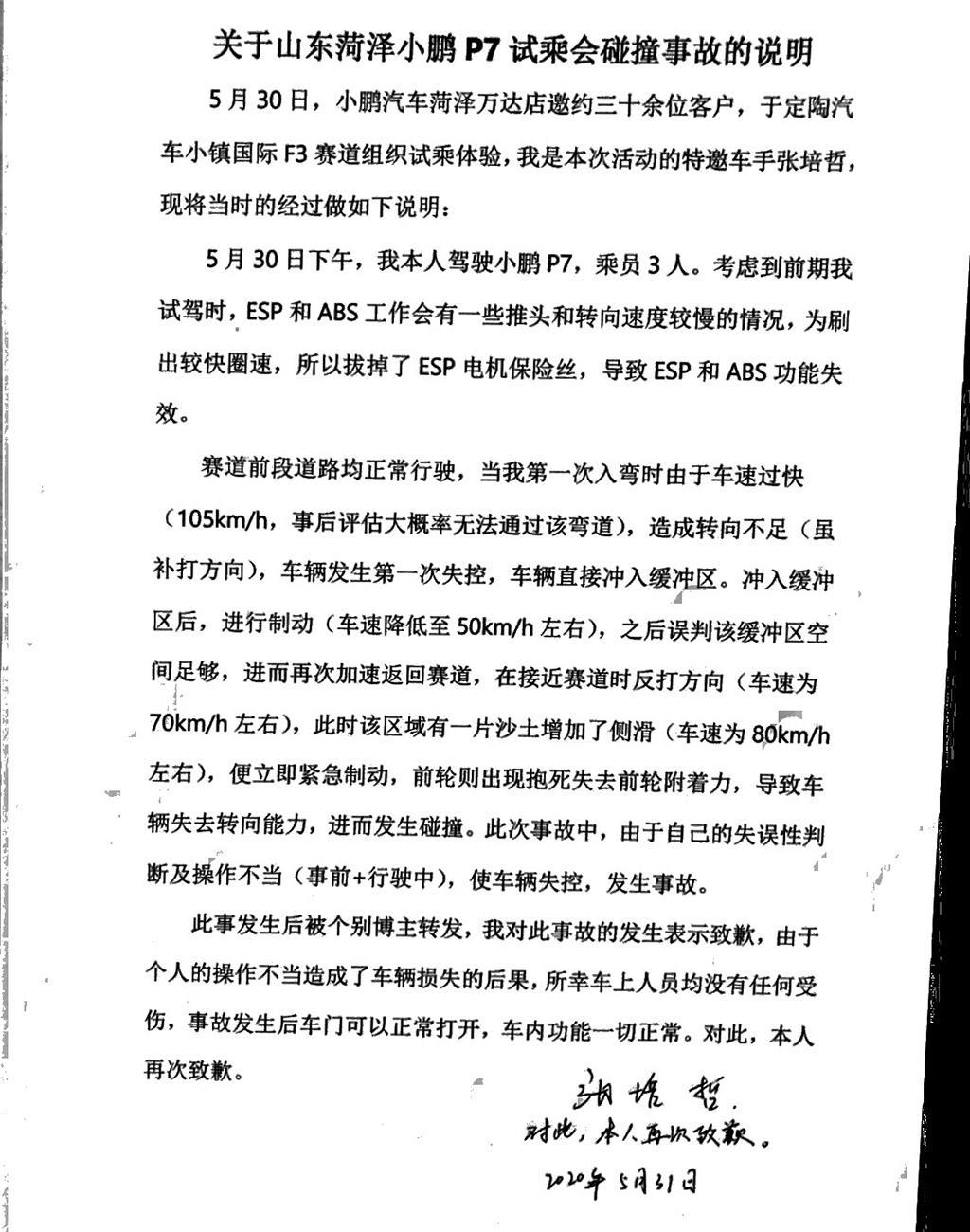 自身误判 网传小鹏P7碰撞视频主角回应