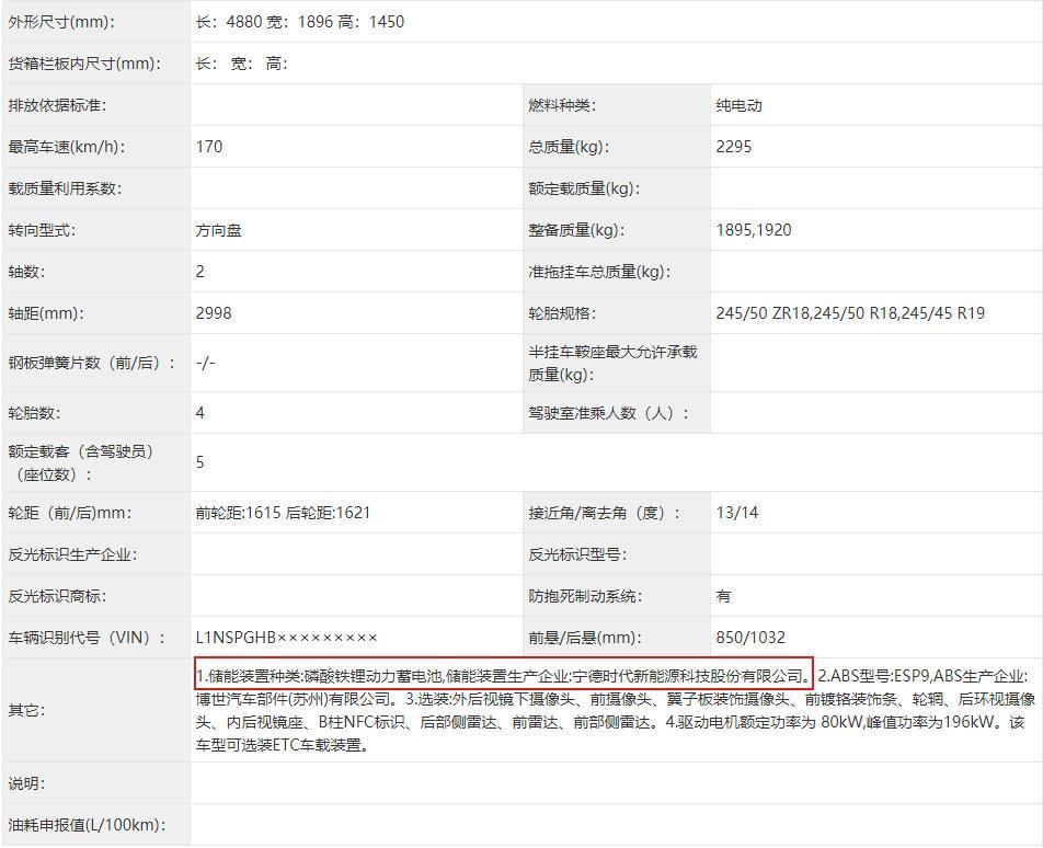 小鵬P7磷酸鐵鋰版申報圖曝光 與現款區分在哪?