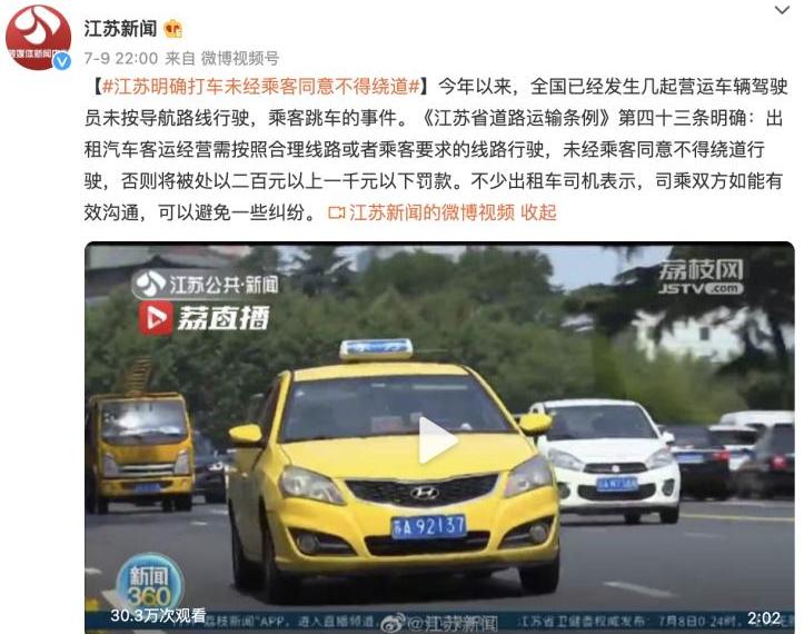江苏道路运输条例明确相关细则 解决网约车驾驶员绕道问题