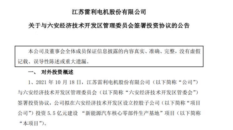 江苏雷利发布公告 拟投建新能源车零部件生产基地