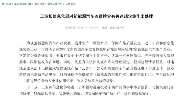 工信部处理新能源车违规企业 规范产业发展