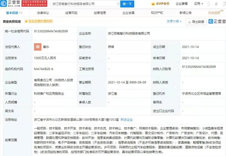 极氪成立浙江新公司 经营范围涉物联网技术研发等