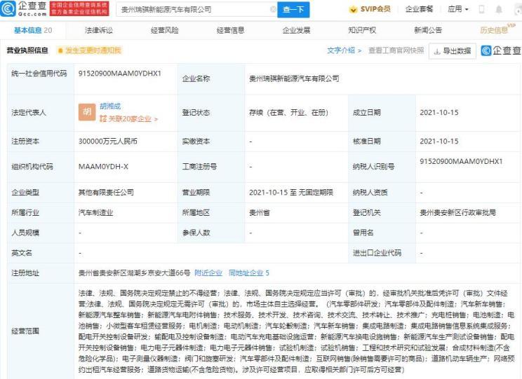 贵州瑞骐新能源汽车公司成立 经营范围涉电机制造等