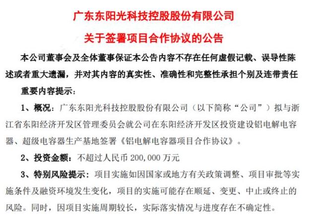 东阳光拟与浙江管委会签署合作协议 投建生产基地