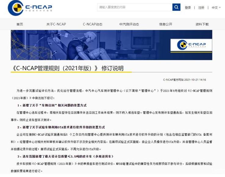 C-NCAP官方发布修订版管理规则 新增车辆召回等内容